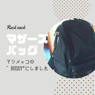 マザーズバッグはマリメッコのリュック「Buddy」を使っています