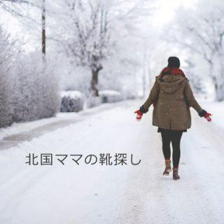 赤ちゃん連れ 北海道でママの冬靴はどうする?