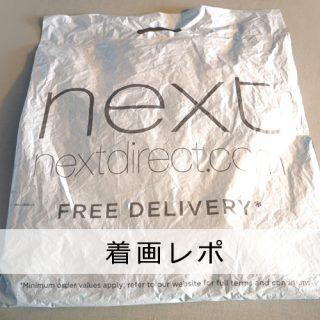 プチプラベビー服通販【next】 男の子ベビー服・子供服レビュー