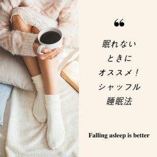 産後眠れない時にもおすすめ シャッフル睡眠法
