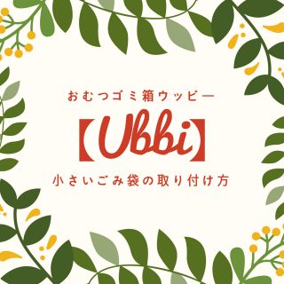 おむつゴミ箱ウッビー【Ubbi】に10L・20Lごみ袋を取り付けるやり方