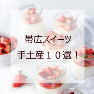 帯広の手土産おすすめ10選!|安くて美味しいお菓子・スイーツ