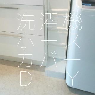 洗濯機ホースカバーをDIY!作り方とすき間収納