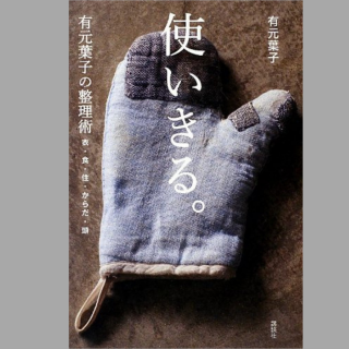 使いきる。有元葉子さんの本を読んだ感想