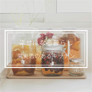 果実酒のメリット。幸せになるキッチン