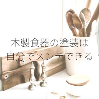 木製食器の塗装は自分でメンテできる。オススメ塗料は?