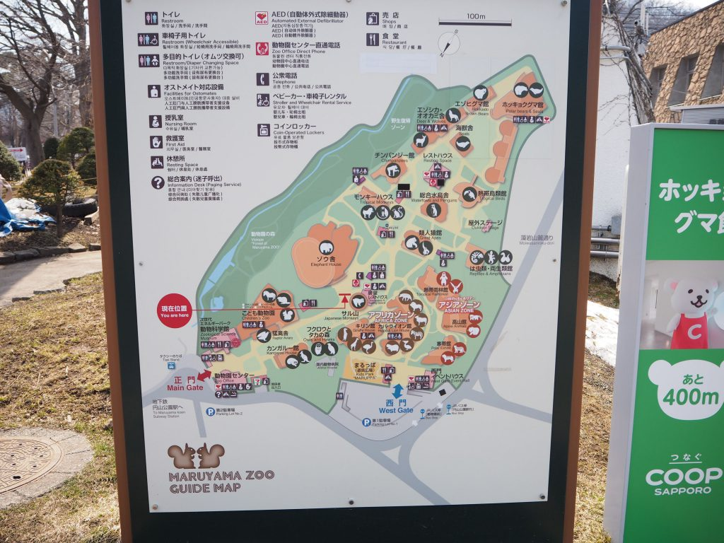 円山動物園案内板