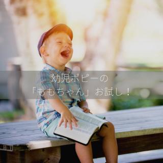 1歳8ヵ月|幼児ポピー(ポピっこ)の「ももちゃん」のお試ししてみた!