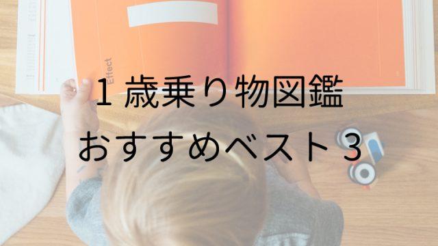 1歳乗り物図鑑オススメ3!