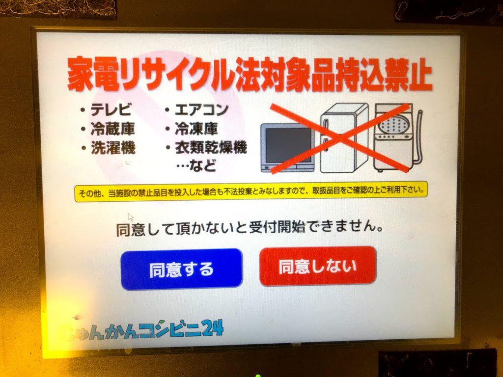 じゅんかんコンビニの利用法10