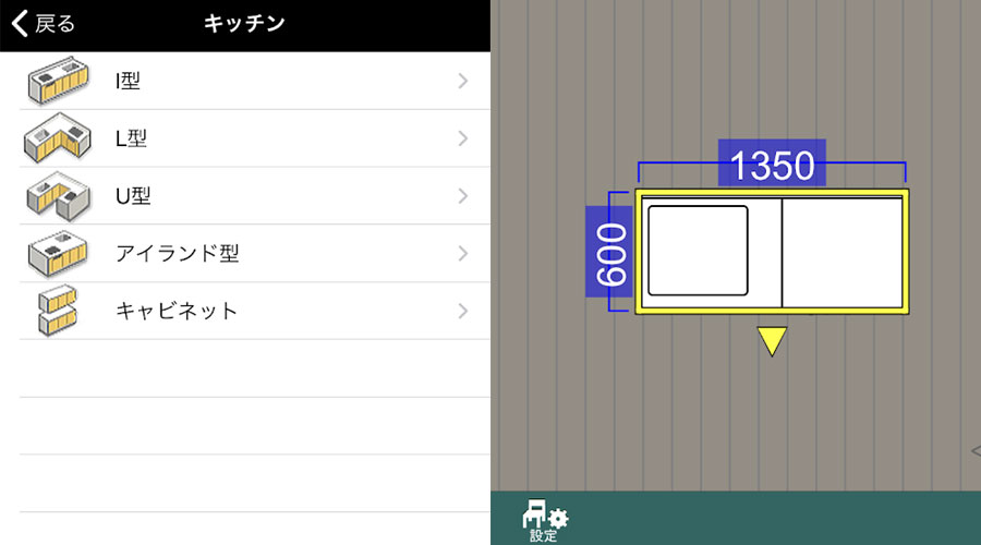 間取りアプリ「間取りTouch+」の使い方