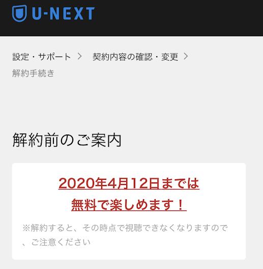U-NEXTの無料期間はいつまでか確認する方法